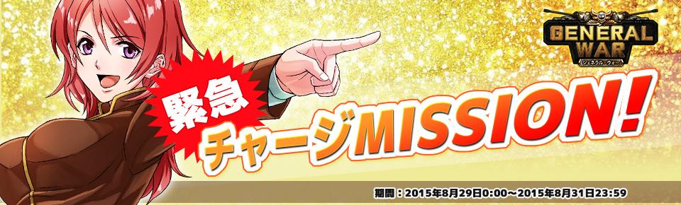 GW- 緊急!8/29 チャージMISSION開催