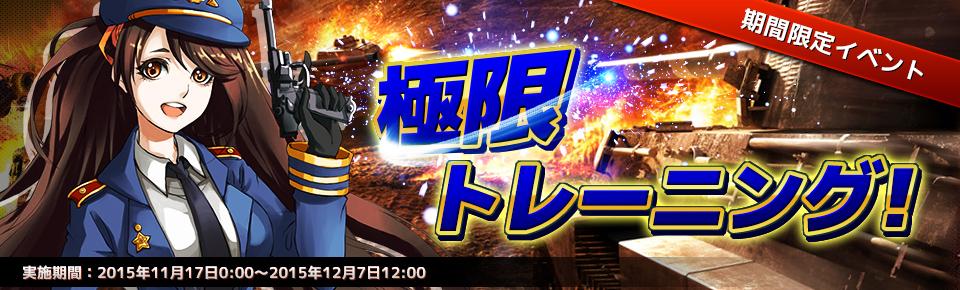 GW-      ホーム >     お知らせ >     お知らせ  期間限定イベント『極限トレーニング』開催!!