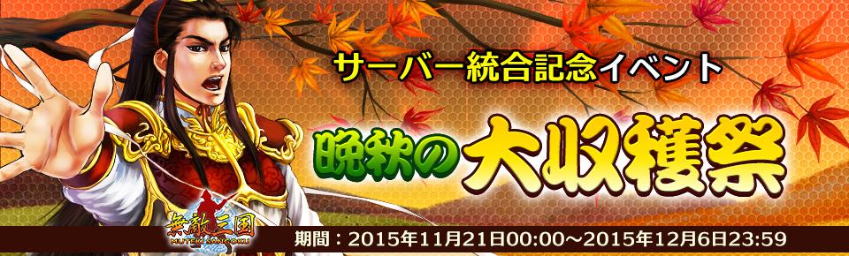 無敵三国- サーバー統合記念イベント「晩秋の大収穫祭」開催!!