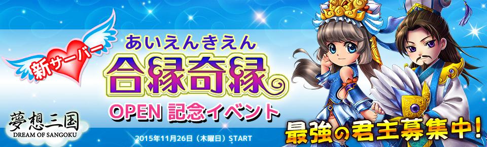 夢想三国-   新サーバー「合縁奇縁」OPEN記念イベント開催