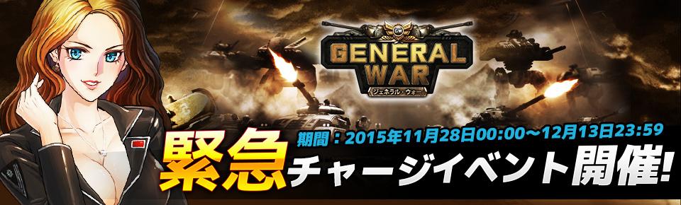 GW- 11/28(土) 緊急チャージイベント開催!!
