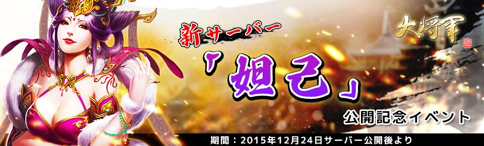 「大将軍 三国志伝」新サーバー「妲己」公開記念イベント開催