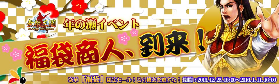 無敵三国-年の瀬イベント 「福袋商人、到来!」開催!