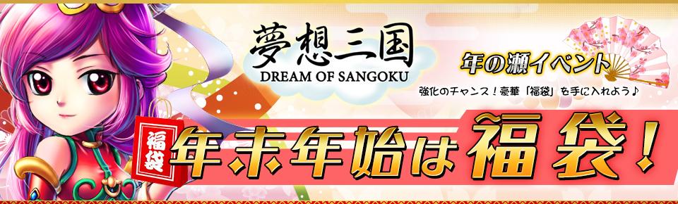 夢想三国-   年の瀬イベント「年末年始は福袋!」開催のお知らせ