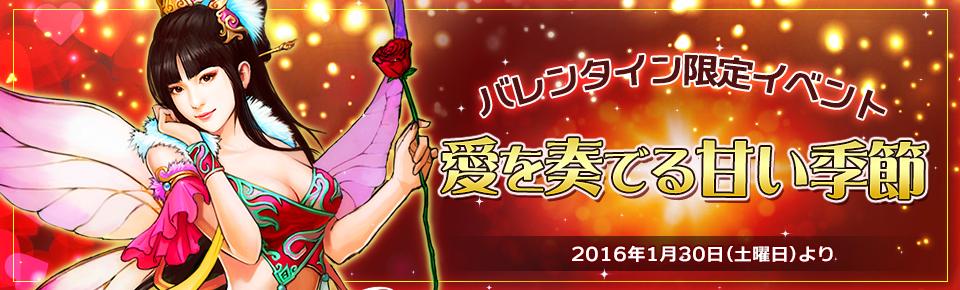 無敵三国-  バレンタイン限定イベント「愛を奏でる甘い季節」開催