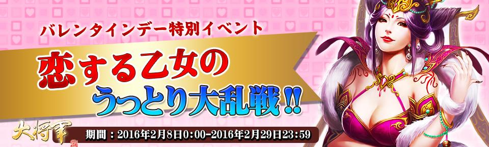 「大将軍 三国志伝」 バレンタインデー特別イベント【恋する乙女のうっとり大乱戦!!】開催