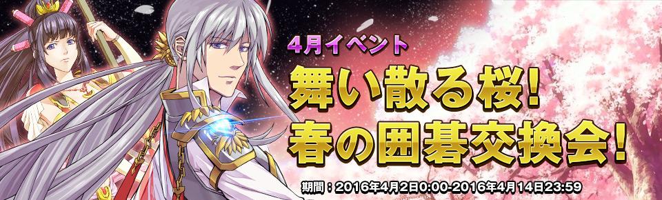 「大将軍 三国志伝」4月イベント『舞い散る桜!春の囲碁交換会!』開催