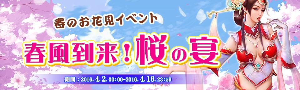 無敵三国-  春のお花見イベント「春風到来!桜の宴」開催