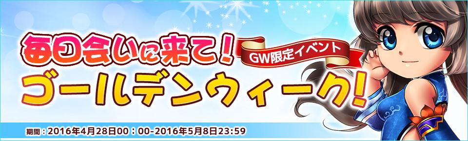 夢想三国-   GW限定イベント「毎日会いに来て!ゴールデンウィーク!」開催