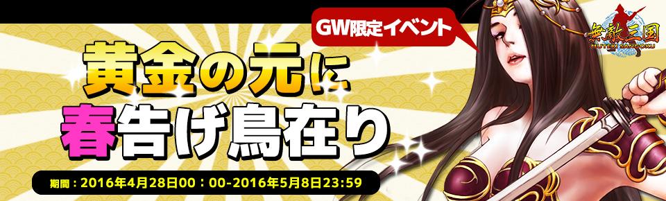 無敵三国-GW限定イベント「黄金の元に春告げ鳥在り」開催