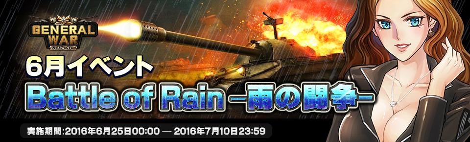 GW-6月イベント『Battle of Rain –雨の闘争-』開催!!