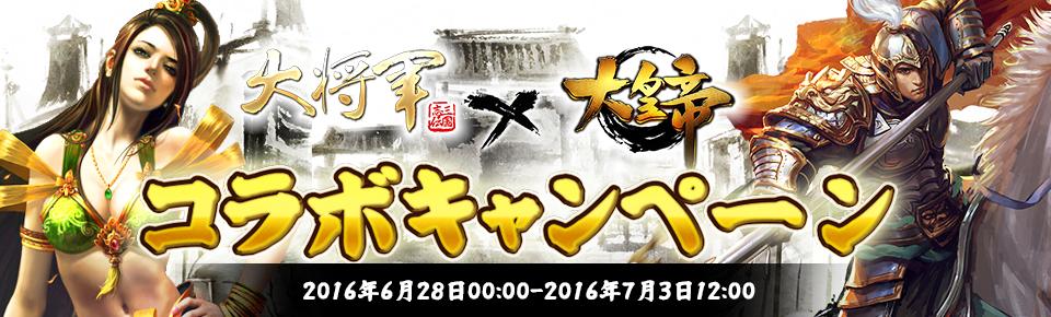 大皇帝-【大将軍 三国志伝】×【大皇帝】コラボキャンペーン
