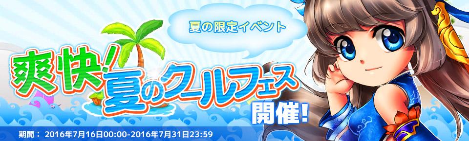 夢想三国-  夏の限定イベント「爽快!夏のクールフェステイバル」開催
