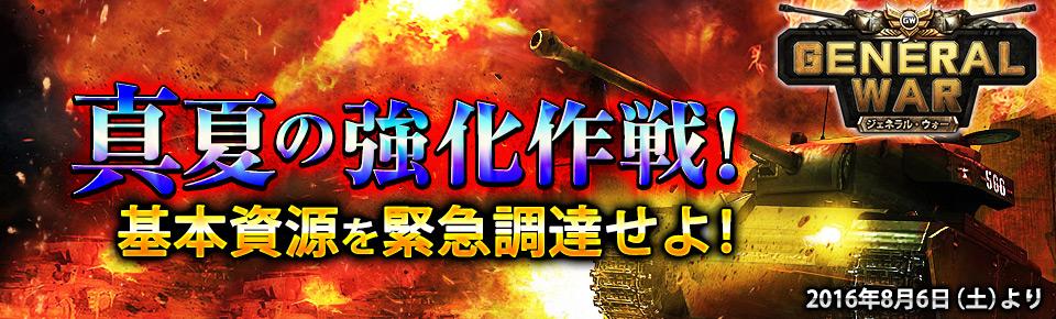 GW-8月イベント 『真夏の強化作戦!基本資源を緊急調達せよ!』