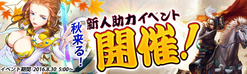 大皇帝-新人支援&陸遜初登場!! 残暑見舞い申し上げます!