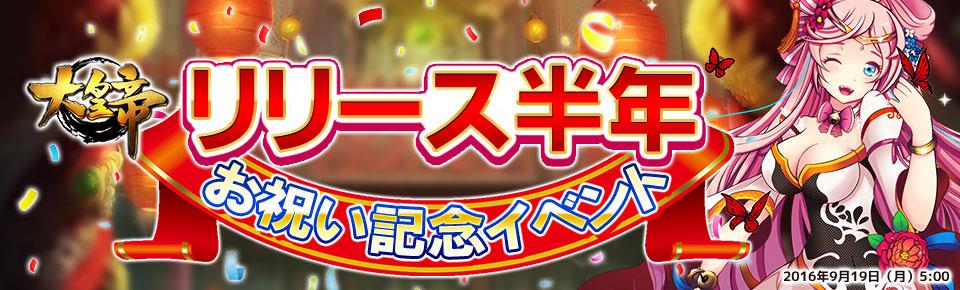 大皇帝-大皇帝リリース半年 お祝い記念イベント開催!!