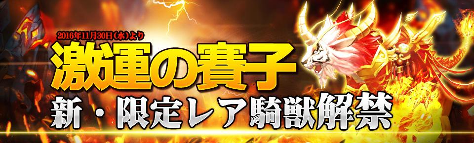 「龙骑士」【激運の賽子】新・限定レア騎獣解禁