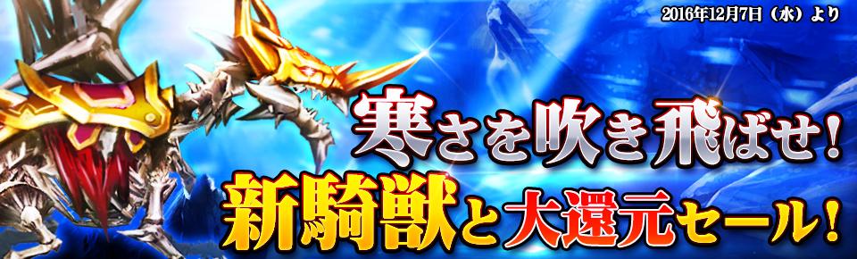 龙骑士-「寒さを吹き飛ばせ!新騎獣と大還元セール!」