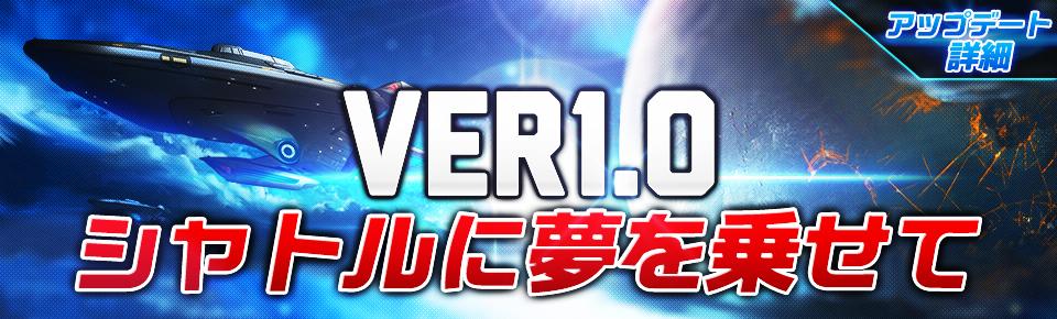 スタートレック-【ver1.0 シャトルに夢を乗せて】アップデート詳細