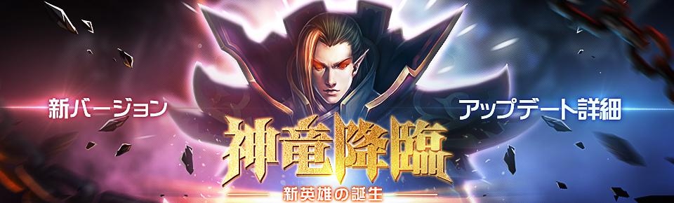 「龙骑士」新バージョン-神竜降臨-アップデート詳細