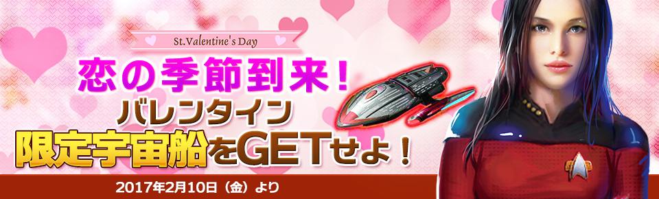スター・トレック-恋の季節到来!バレンタイン限定宇宙船をGETせよ!