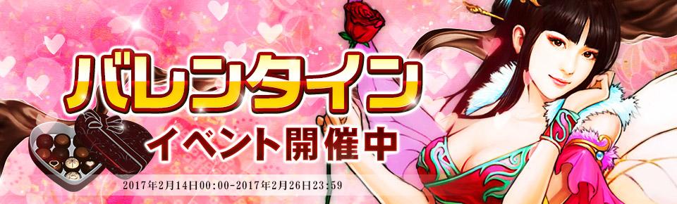 無敵三国-バレンタイン限定イベント「特別な日に、大切な人と…」開催!