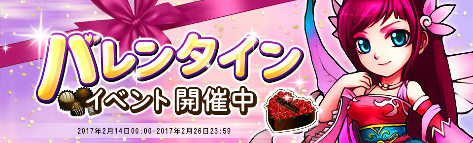 夢想三国-バレンタイン限定イベント 「今年こそ、幸せを絶対につかみます!」開催!