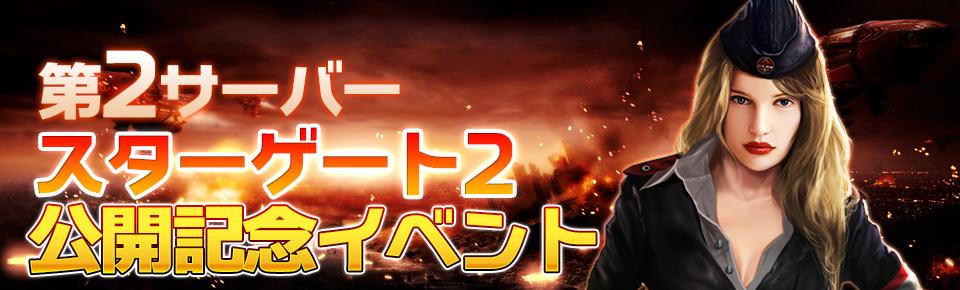 CSG-サークルイベント第2弾 攻略募集大作戦!
