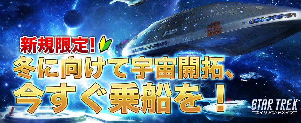 スター・トレック-新規限定!冬に向けて宇宙開拓、今すぐ乗船を!