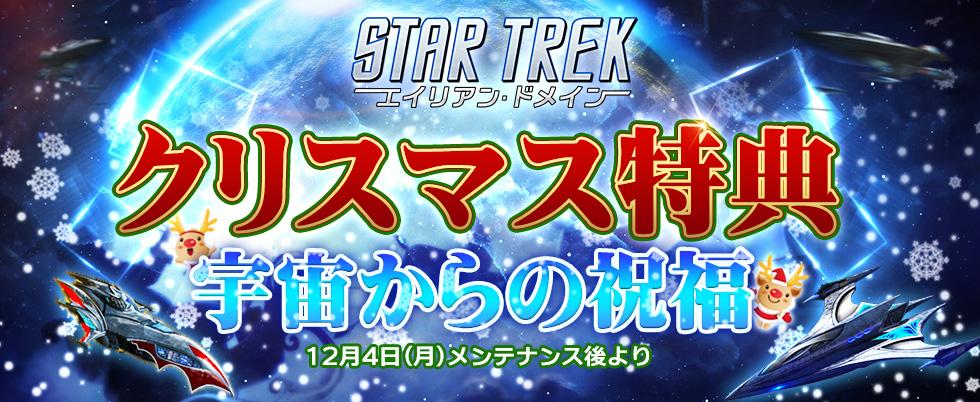 スタートレック-クリスマス特典【宇宙からの祝福】