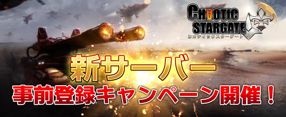 CSG-新サーバー「スターゲート3」事前登録キャンペーン実施