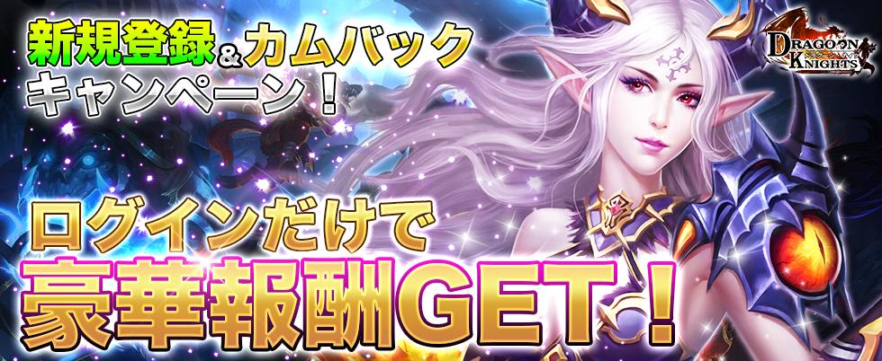 「龙骑士」新規登録&カムバックキャンペーン!