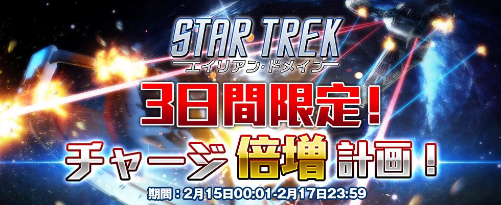 スター・トレック-新規限定!レア宇宙船・★3クルー・セット装備GET♪
