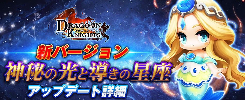 「龙骑士」「神秘の光と導きの星座」アップデート詳細