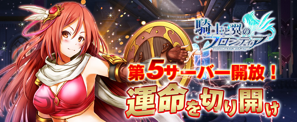 FKW-第5サーバー【レイナ】公開記念イベント開催!