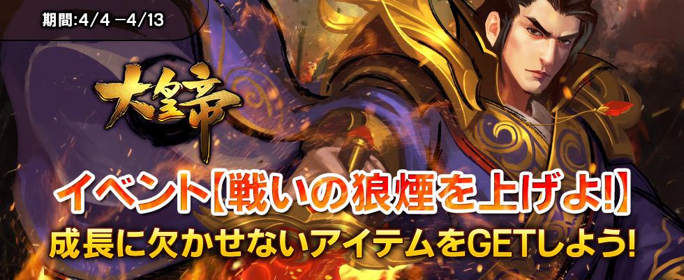 大皇帝-イベント【戦いの狼煙を上げよ!】