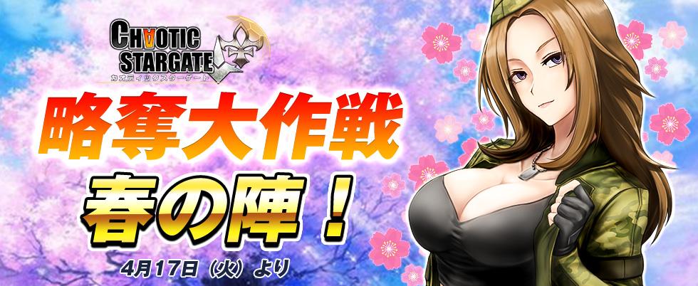 CSG-略奪大作戦・春の陣!
