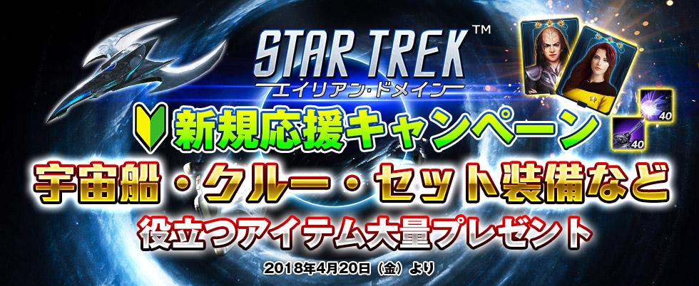 スター・トレック-新規応援キャンペーン・宇宙船・クルー・セット装備