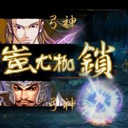 三国志インパクト 弓神