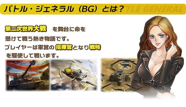 バトル・ジェネラル(BG)とは?