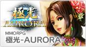 極光-AURORA-